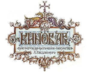 """Логотип мастерской церковного искусства А. Лавданского """"КИНОВАРЬ"""""""
